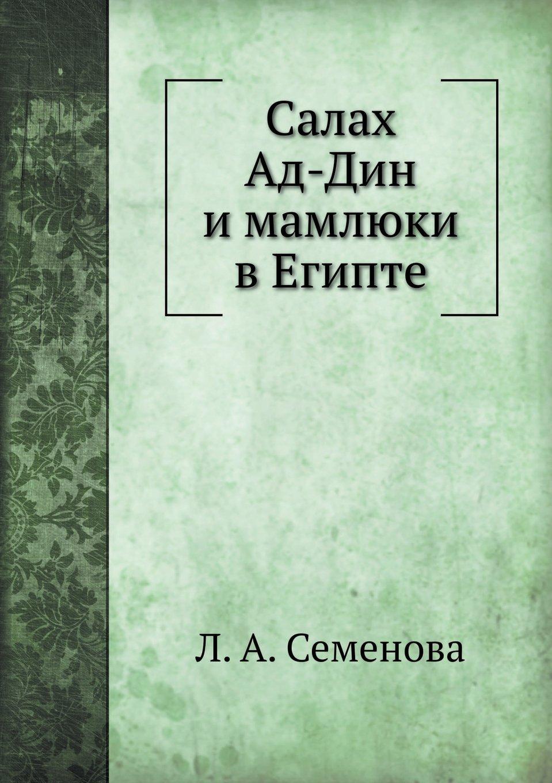 Salah Ad-Din i mamlyuki v Egipte (Russian Edition) PDF
