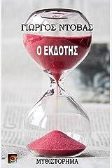 O Ekdotis (Greek Edition) (Yorgos Books) (Volume 5) Paperback