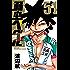 弱虫ペダル 51 (少年チャンピオン・コミックス)