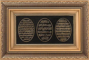 Islamic Home Decor Framed Hanging Wall Art Muslim Gift Ayatul Kursi, Nazar Dua, and Bereket Dua 28 x 43cm (Gold)