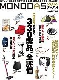 MONODAS2014 (100%ムックシリーズ)