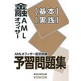 AMLオフィサー認定試験 金融AMLオフィサー「基本」「実践」予習問題集