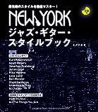 NEW YORKジャズギター・スタイルブック 【CD付】