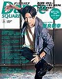ダンススクエア vol.31 [COVER:屋良朝幸] (HINODE MOOK 549)