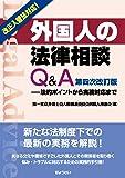 外国人の法律相談Q&A(第四次改訂版)―法的ポイントから実務対応まで―