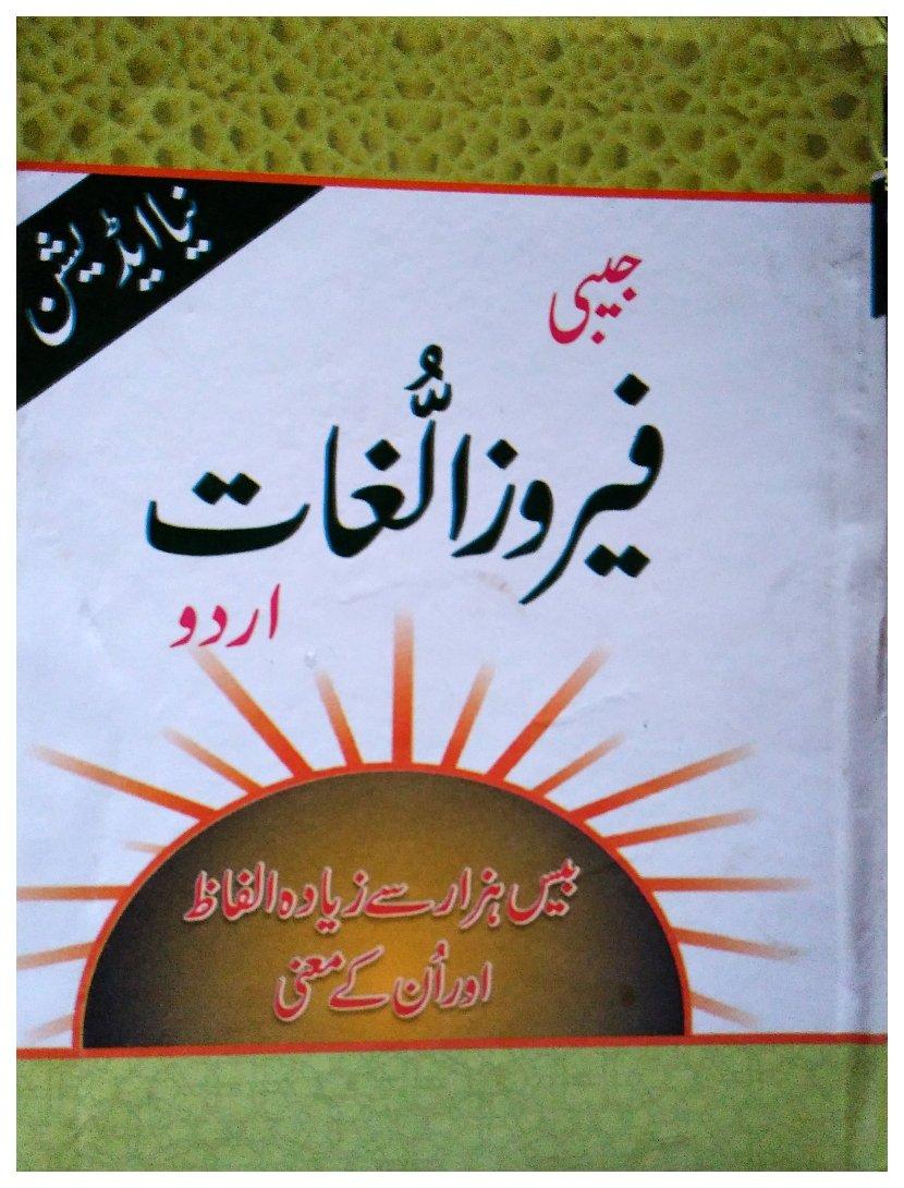 Buy FEROZ UL LUGHAT URDU POCKET SIZE Book Online at Low Prices in ...