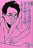 桜の森の満開の下・夜長姫と耳男 (ホーム社 MANGA BUNGOシリーズ) (ホーム社漫画文庫)