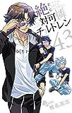 絶対可憐チルドレン 43 (少年サンデーコミックス)