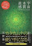 カタカムナの使い手になる 《宇宙・本質・直感 》これがカタカムナの生き方