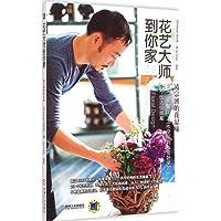 花艺大师到你家:凌宗湧的花品味