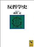 反哲学史 (講談社学術文庫)