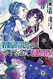 青薔薇姫のやりなおし革命記 3 (PASH! ブックス)