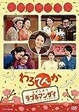 連続テレビ小説 わろてんか スピンオフ「ラブ&マンザイ」~LOVE and MANZAI~ [DVD]