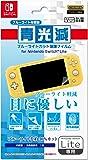 【任天堂公式ライセンス商品】ニンテンドースイッチLite専用ブルーライト低減液晶画面保護フィルム『「青光減」ブルーライトカット保護フィルター for ニンテンドーSWITCH Lite』 - Switch