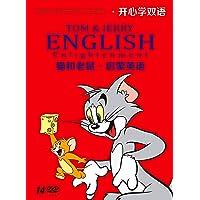 猫和老鼠•启蒙英语(14DVD)