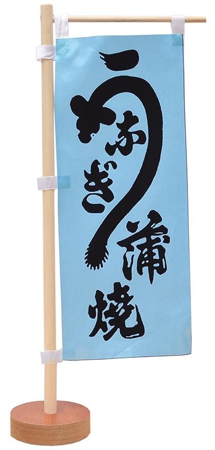Wukong Direct Restaurante japonés Decoración Bandera Escritorio ...