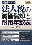 実務で使う 法人税の減価償却と耐用年数表 (三訂版)
