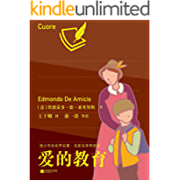 爱的教育:给少年的世界名著·名家名译导读版