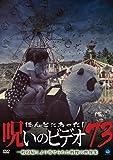 ほんとにあった!呪いのビデオ 73 [DVD]