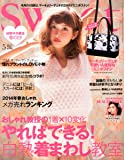 sweet (スウィート) 2014年 05月号 [雑誌]