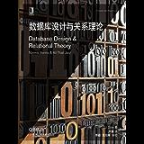 数据库设计与关系理论 (O'Reilly精品图书系列)
