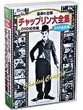 喜劇の王様 チャップリン大全集 DVD10枚組 24作品収録 (ケース付)セット