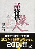 詰将棋の鉄人 (マイナビ将棋文庫)