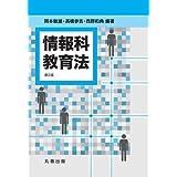 情報科教育法 第2版
