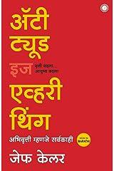 Attitude Is Everything (Marathi Edition) Kindle Edition