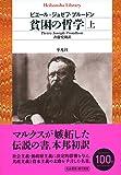 貧困の哲学 上 (平凡社ライブラリー)