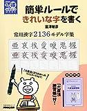 NHKまる得マガジンMOOK 簡単ルールできれいな字を書く 常用漢字2136モデル字集 (生活実用シリーズ)