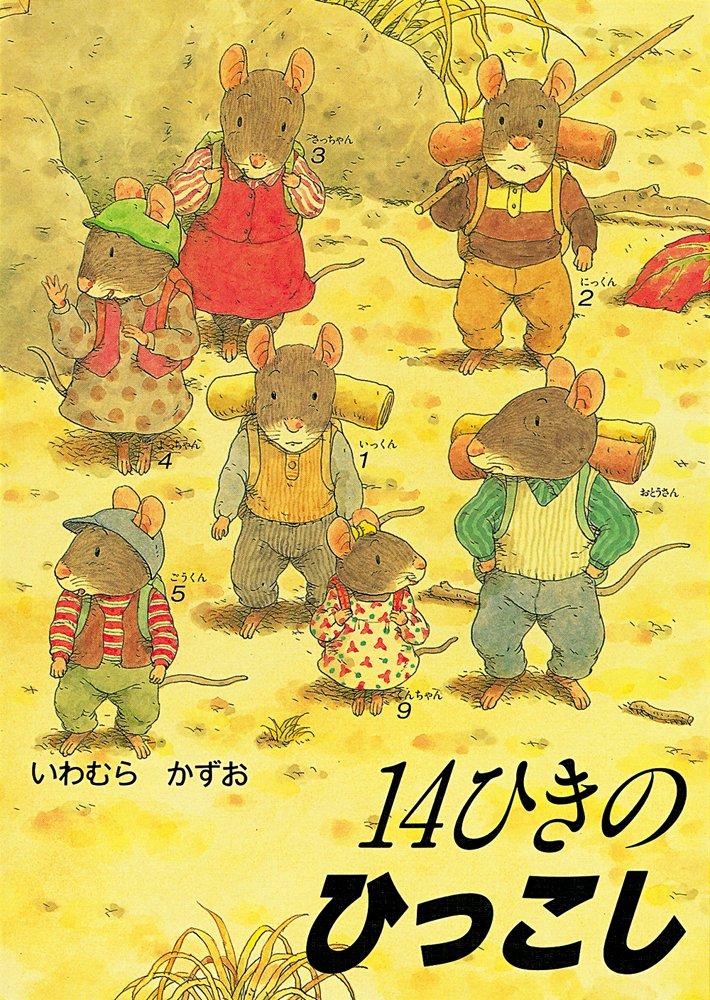 14ひきのひっこし (14ひきのシリ...
