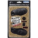 CYBER ・ コントローラーグリップカバーセット ( PS4 用) ブラック