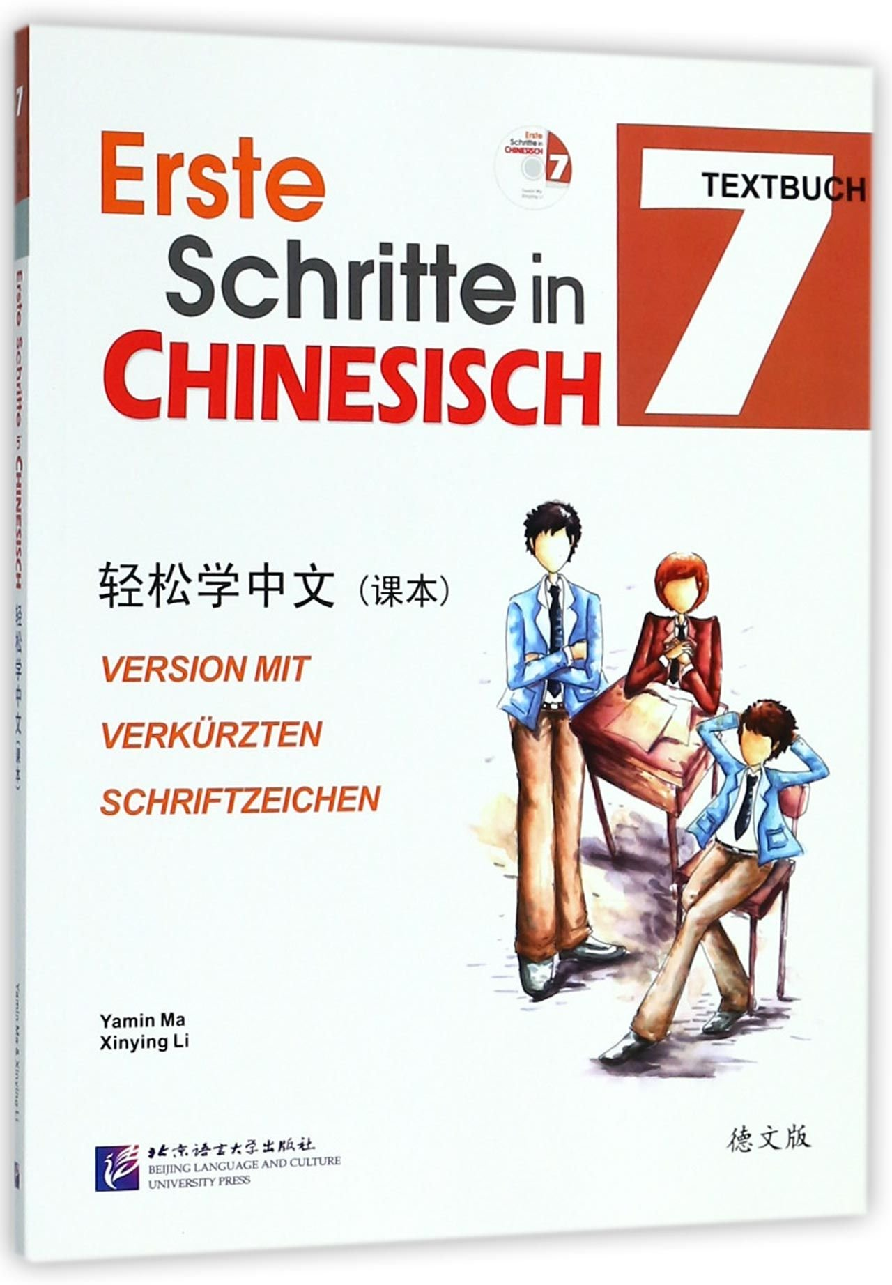 Easy Steps to Chinese (with CD)(7)(German Edition) ebook