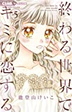終わる世界でキミに恋する 5 (ちゃおコミックス)