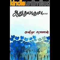 ஆறுதலாகுமா (Tamil Edition)