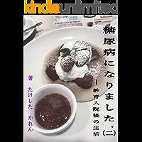 tounyoubyouninarimasitani: kyouikunyuuingonoseikatu (Japanese Edition)