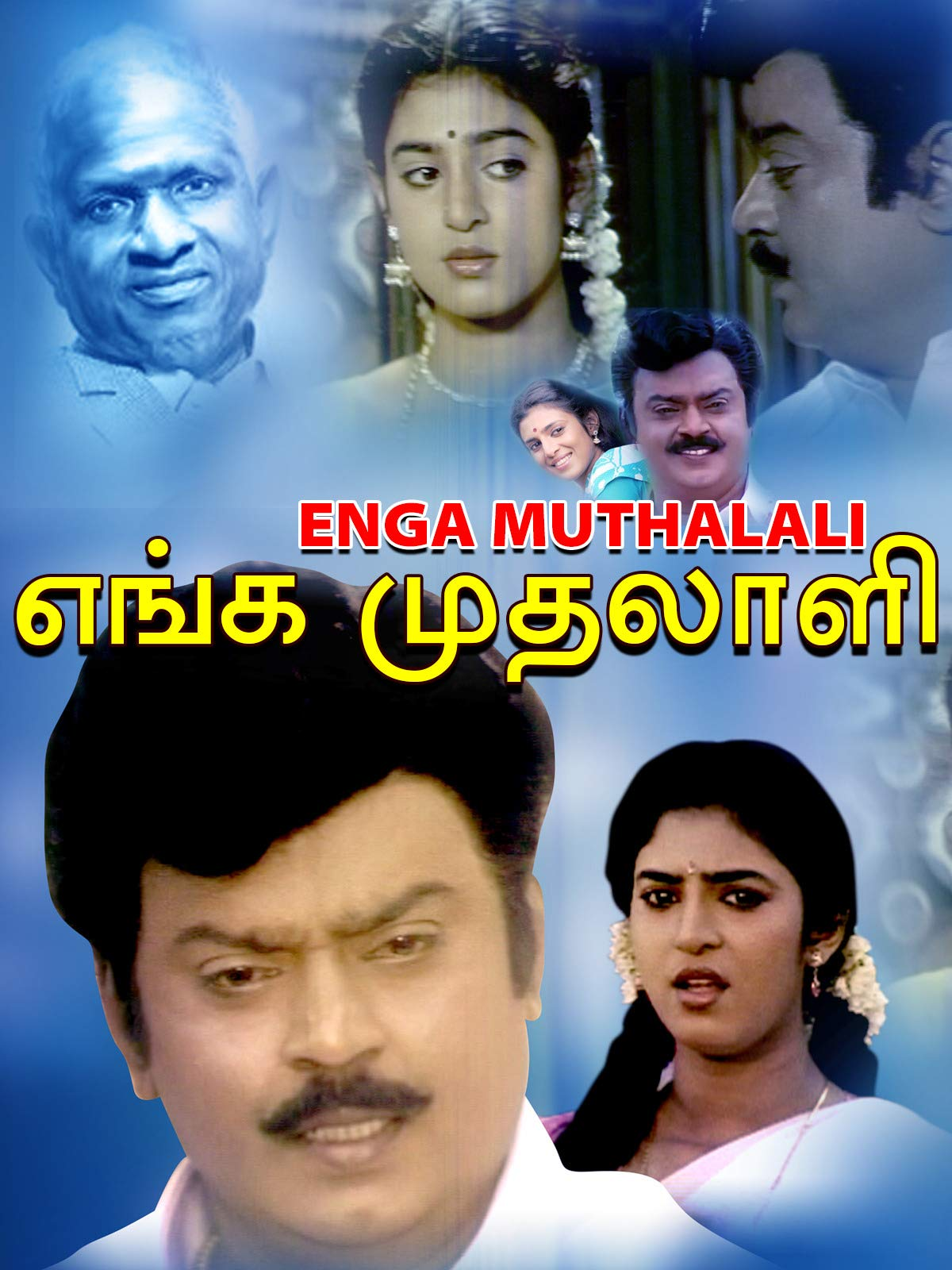 Enga Muthalali on Amazon Prime Video UK