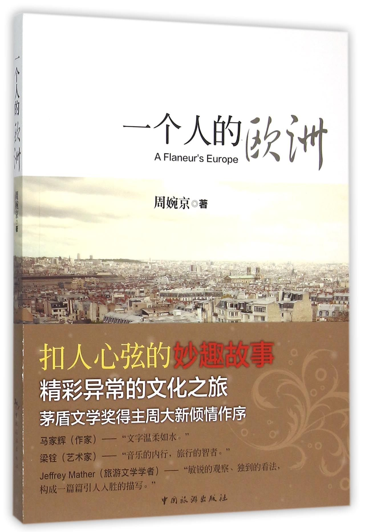 Download A Flaneur's Europe (Chinese Edition) ebook