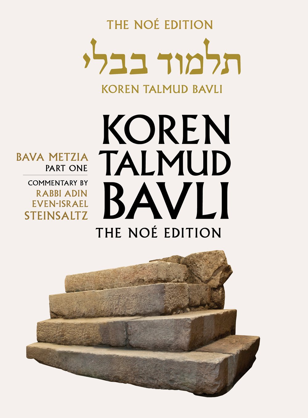 Koren Talmud Bavli Noe Vol 25  Bava Metzia Part 1 Hebrew English Large Color Edition  Koren Talmud Bavli The Noé Edition
