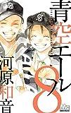 青空エール 8 (マーガレットコミックス)