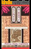 Nefertiti no Brasil (coleção Tomás Antonio Gonzaga Livro 17)