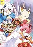 戦国†恋姫~乙女絢爛☆戦国絵巻~ ば~さす! (2) (電撃コミックスNEXT)