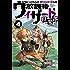 放課後ウィザード倶楽部 4 (少年チャンピオン・コミックス)