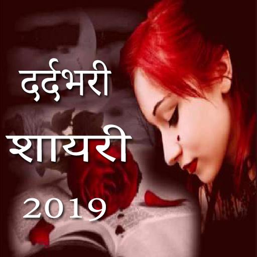Amazon com: Hindi Dard Bhari Shayari ( रुलादे आपको