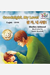 Goodnight, My Love! (English Korean Children's Book): Bilingual Korean book for kids (English Korean Bilingual Collection) (Korean Edition) Hardcover