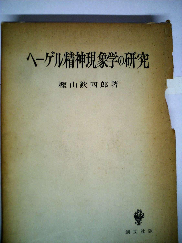 ヘーゲル精神現象学の研究 (1961年)   樫山 欽四郎  本   通販   Amazon
