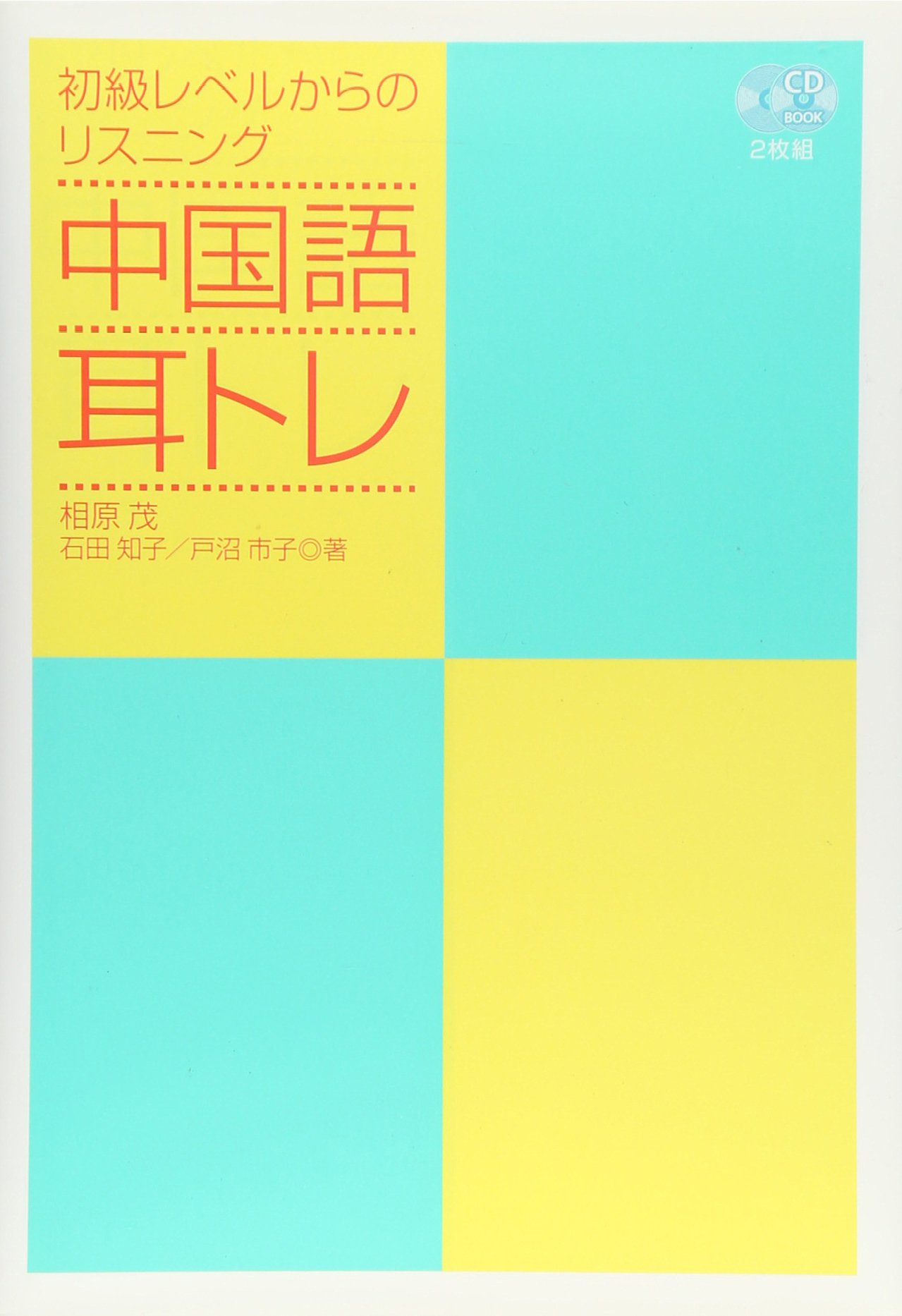 Chinese Torre ear - listening from the elementary level (CD BOOK) (2006) ISBN: 4887244193 [Japanese Import] PDF
