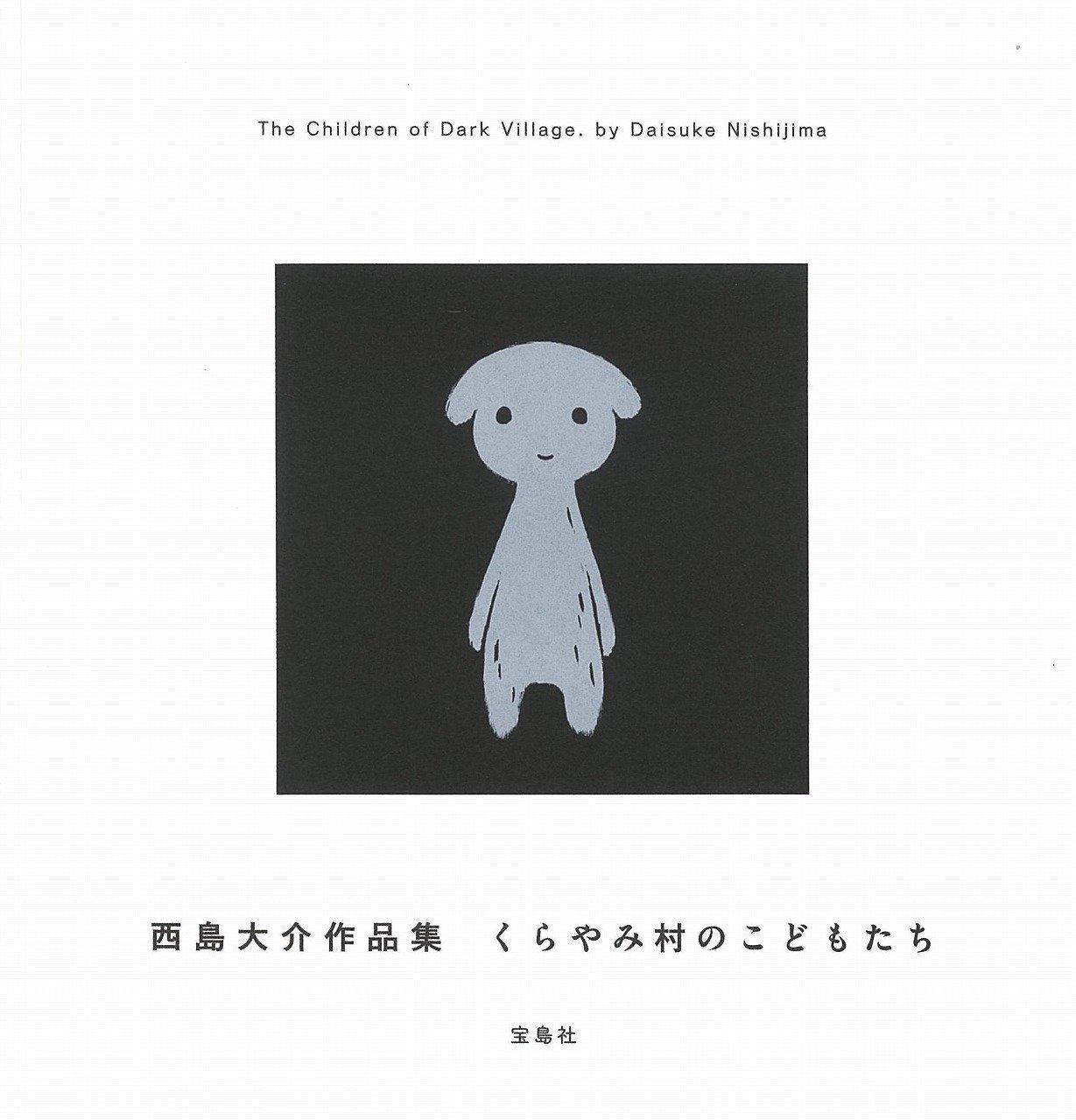 Read Online Kurayamimura no kodomotachi : nishijima daisuke sakuhinshū pdf epub