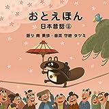 おとえほん 日本昔話【3】語り 南 果歩・音楽 守時 タツミ